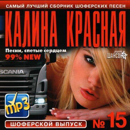 шоферской сборник порно жаркие порно